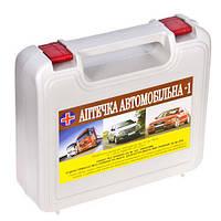 """Аптечка """"Автомобільна - 1""""/Автопрофі АМА-1 сірий футляр/охложд. контейнер (АМА-1 Профі)"""