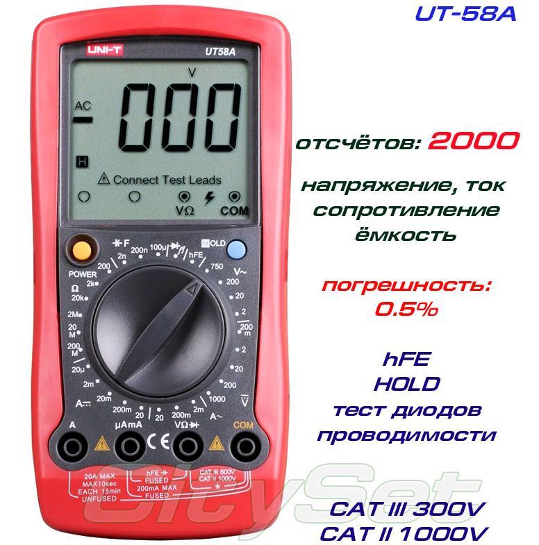 UT58A, мультиметр UNI-T
