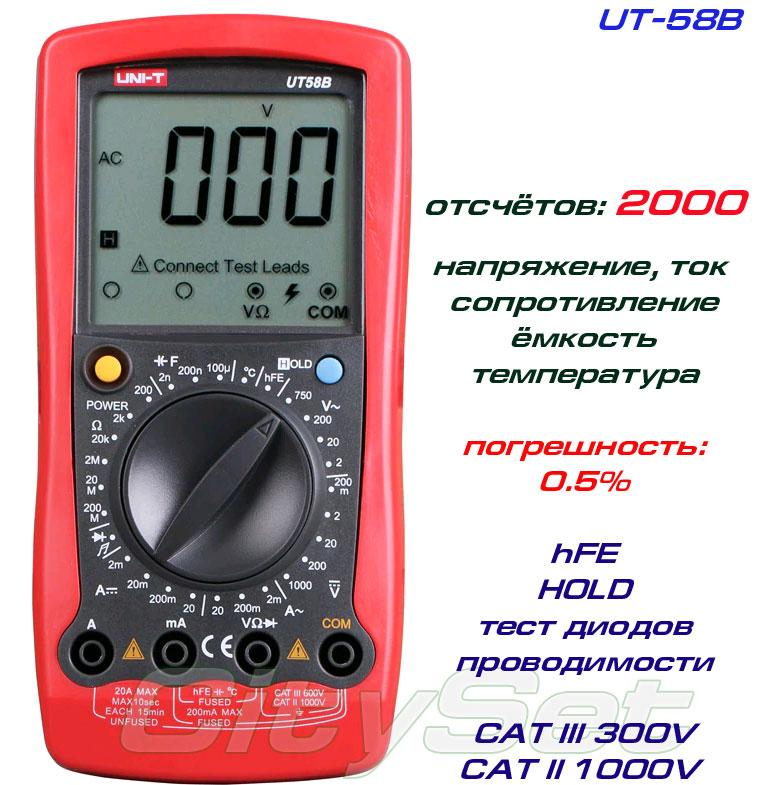 UT58B, мультиметр UNI-T