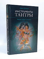 Эзо София Джохари Инструменты тантры мантры янтры и ритуалы