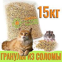 Гигиенический наполнитель для домашних животных из соломы, Energy from Nature, 15кг