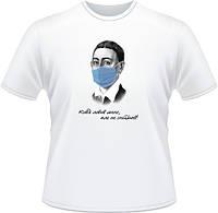 """Футболка антивірусна """"Григорій Сковорода"""". Друк на футболках, фото 1"""