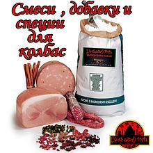 Смеси, добавки и специи для колбас...