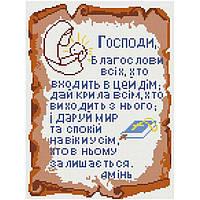 Алмазная живопись мозаика  по номерам на холсте 30*40см BrushMe EJ653 Молитва