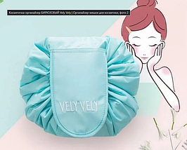 Косметичка-органайзер Vely Vely | Органайзер-мешок для косметики | Бирюзовый, фото 2