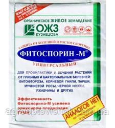 Фитоспорин -М 200 оригинал фунгицид паста биофунгицид