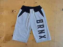 Шорты мальчик , трикотаж, 5-8 лет, BRNX, серый