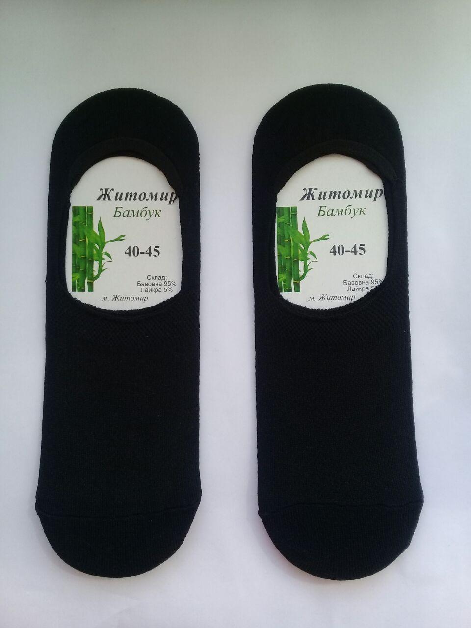Носки следы мужские Житомир размер 40-45 черные