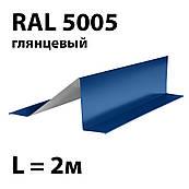 Снігозатримувач для покрівлі з металочерепиці, металопрофілю 5005 (синій)