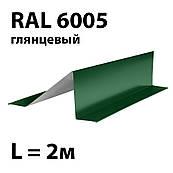 Снігозатримувач для покрівлі з металочерепиці, металопрофілю 6005 (темно-зелений)