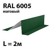 Снігозатримувач для покрівлі з металочерепиці, металопрофілю 6005 МАТ (темно-зелений)