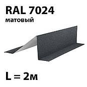 Снігозатримувач для покрівлі з металочерепиці, металопрофілю 7024 МАТ (графіт)