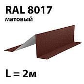 Снігозатримувач для покрівлі з металочерепиці, металопрофілю 8017 МАТ (коричневий)