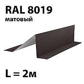 Снігозатримувач для покрівлі з металочерепиці, металопрофілю 8019 МАТ (темно-коричневий)