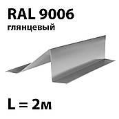 Снігозатримувач для покрівлі з металочерепиці, металопрофілю 9006 (сірий металік)