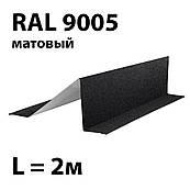 Снігозатримувач для покрівлі з металочерепиці, металопрофілю 9006 МАТ (чорний)
