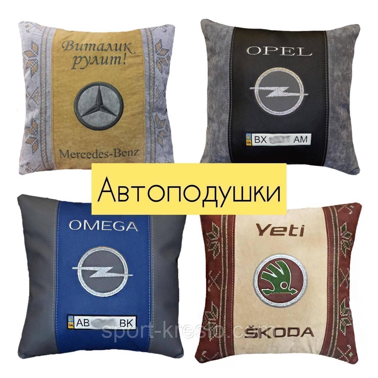 Подушка Бабочка автомобильная с логотипом машины, автоподарок, подарок автомобилисту