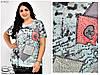 Летняя женская футболка размеры  54-56, фото 6