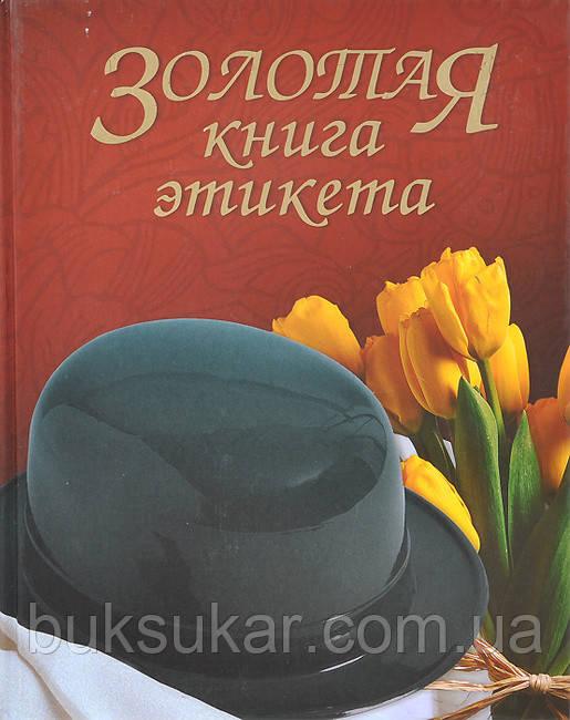 Золотая книга этикета