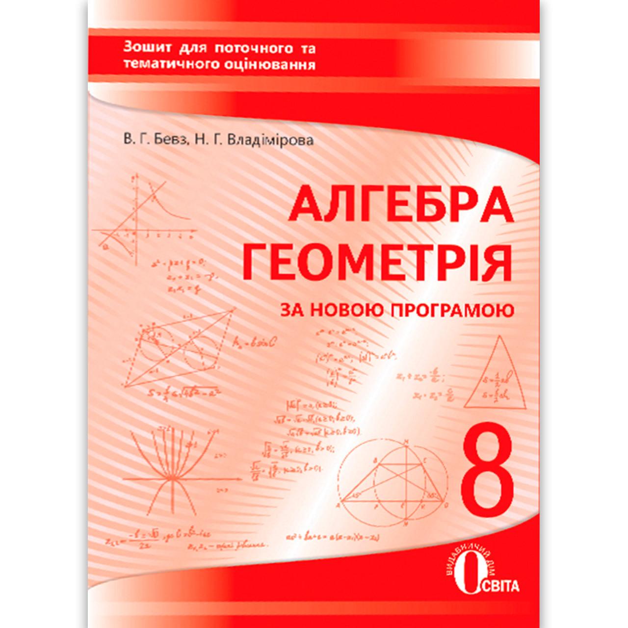 Зошит для поточного та тематичного оцінювання Алгебра Геометрія 8 клас Авт: Бевз В. Вигляд: Освіта