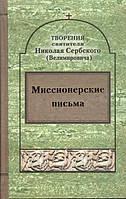 Миссионерские письма.Святитель Николай Сербский(Велимирович)