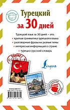 Книга Турецкий за 30 дней