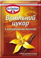 """Ванильный сахар """"Натуральная Бурбон ванильная"""", Dr.Oetker"""