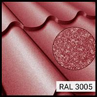 "Металлочерепица Атланта - ""Сталекс"" RAL 3005 PEMA 0,5 мм (OptimaSteel)"