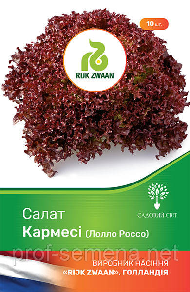 Салат Кармеcі RZ 10 шт. (Лолло Россо)