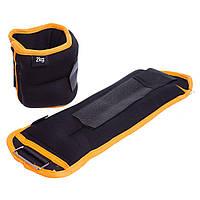 Обважнювачі-манжети для рук і ніг 2 х 2 кг FI-1302-3