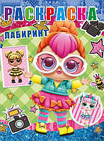 Раскраска А4 Куклы ЛОЛ ЧБ-19