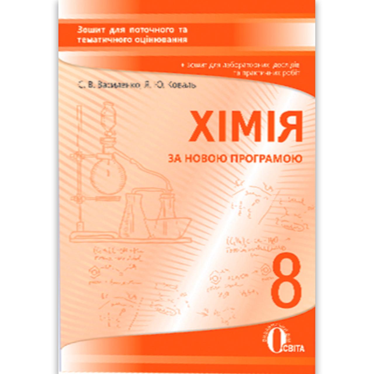Зошит для поточного та тематичного оцінювання Хімія 8 клас Авт: Василенко С. Вид: Освіта