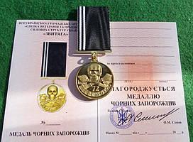 Медаль Чорних Запорожців 72 бригада з документом