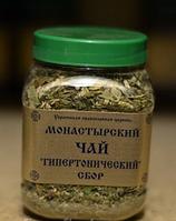 """Натуральный травяной чай, Монастырский травяной сбор """"Гипертонический"""", лечебный чай, монастырский чай"""