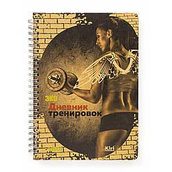 """ЭкоДневник тренировок А5 """"Для нее"""", картон 2мм"""