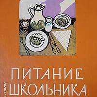 Питание школьника 1963 г.Книга о том как правильно кормить школьника,чтоб вырос здоровым,ловким и сильным