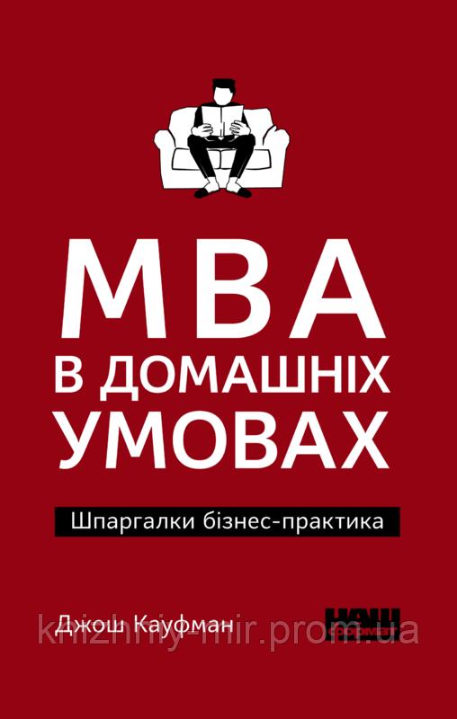 """Книга """"MBA в домашніх умовах. Шпаргалки бізнес-практика""""(покет) Джош Кауфм"""