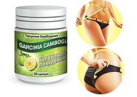 Препарат для похудения Камбоджийская гарциния Garcinia Cambogia