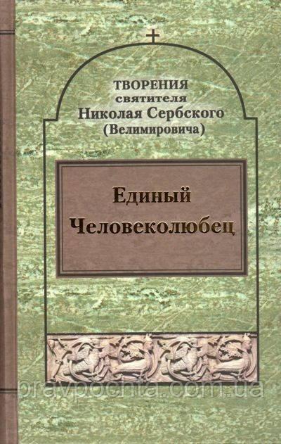 Единый Человеколюбец. Святитель Николай Сербский (Велимирович)