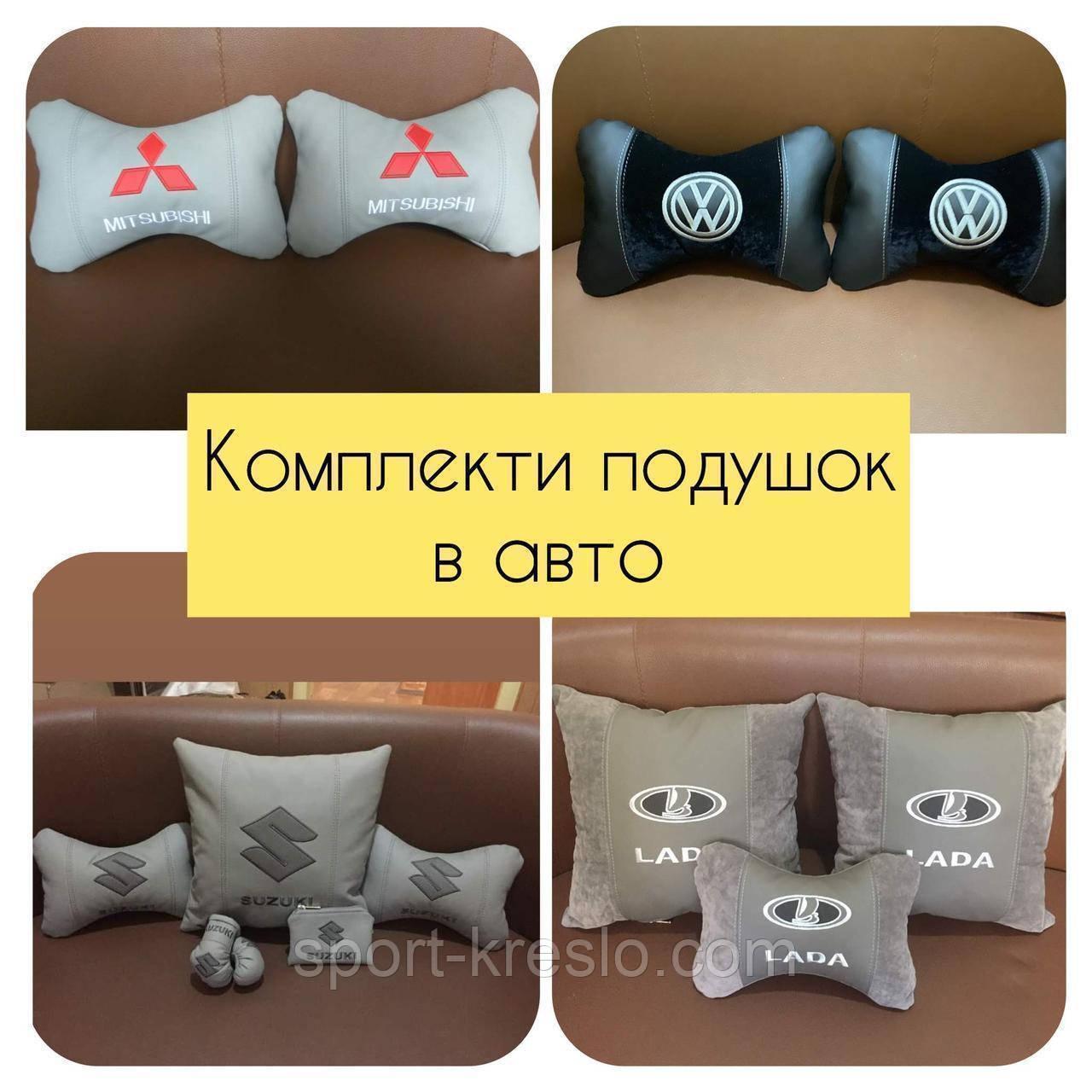 Автомобильные подушки с логотипом, подушки бабочки на подголовники