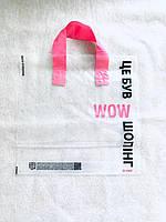 Пакет полиэтиленовый цветной с петлевой ручкой «Це був WOW шопінг!» 30*30 см 70 мкм 50 штук