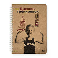 """ЭкоДневник тренировок А5 """"Warrior"""", картон 2мм"""