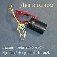 Цилиндрический конденсатор CBB-60 (450V; 5+10 микрофарад) для стиральной машины полуавтомат типа Сатурн