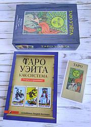 """Набор таро Уэйта и книга """"Таро Уэйта как система. История, теория и практика"""", Андрей Костенко"""