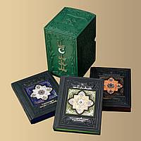 Ислам 3-х томник