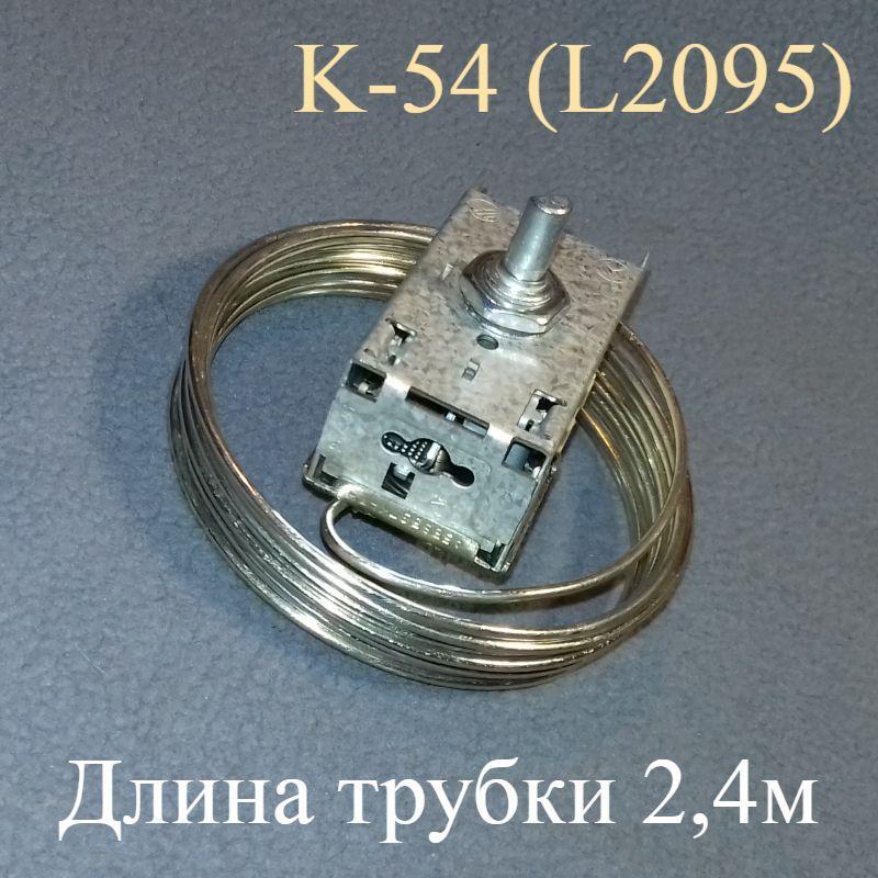 Терморегулятор K-54 L2095 (L=2,4м) (-27...-18°C) (Ranco - Италия) для морозилки