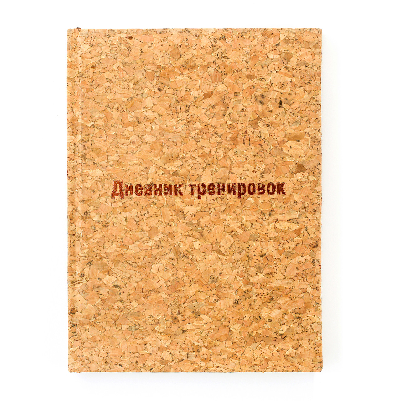 Дневник тренировок пробковый эко Kiri sketch Light cork A5 твердый книжный переплет