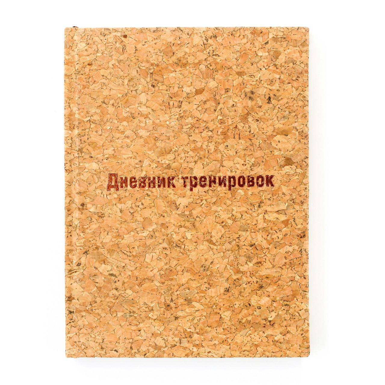 """Эко Дневник тренировок пробковый А5 """"Light cork"""", твердый книжный переплет"""