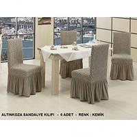 Набор чехлов на стулья с юбкой. 6 шт/уп. Altinkoza Турция Цвет серый