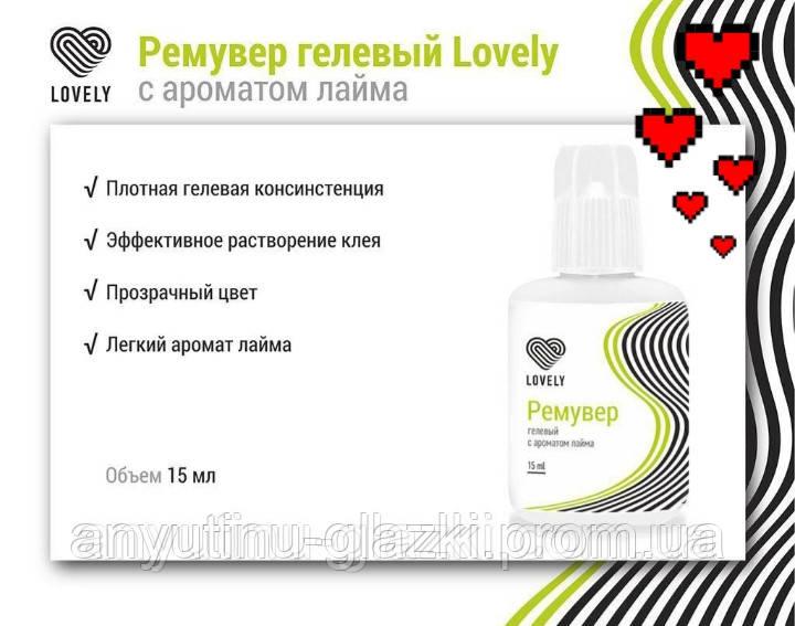 Ремувер гелевый Lovely с ароматом Лайма, 15 g